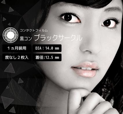 池田エライザ カラコン