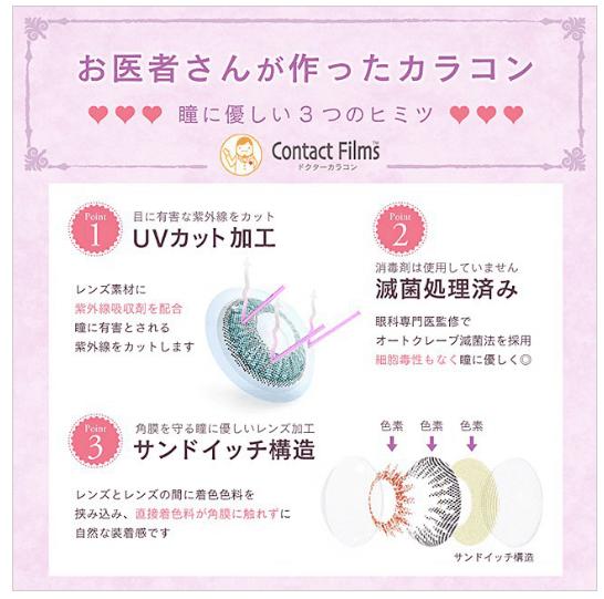 池田エライザ 愛用カラコン